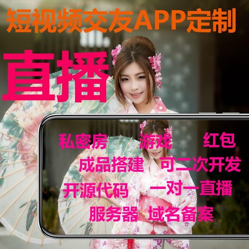 直播app短视频源码交友平台小说程序商城公众号手机软件开发搭建