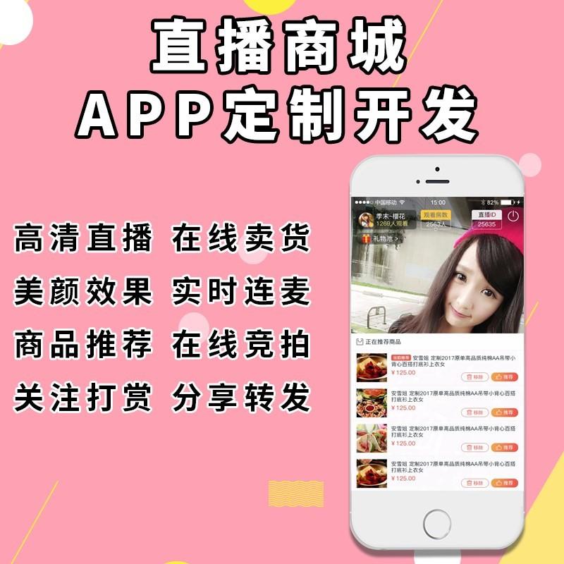 app软件开发定制直播商城一对一交友平台影视小说源码搭建可二开
