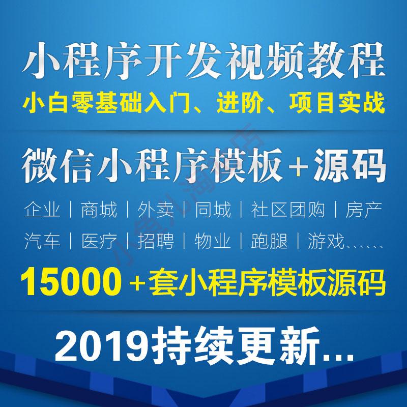 10000套小程序模板源码带后台及商城源码模板 微信小程序视频教程