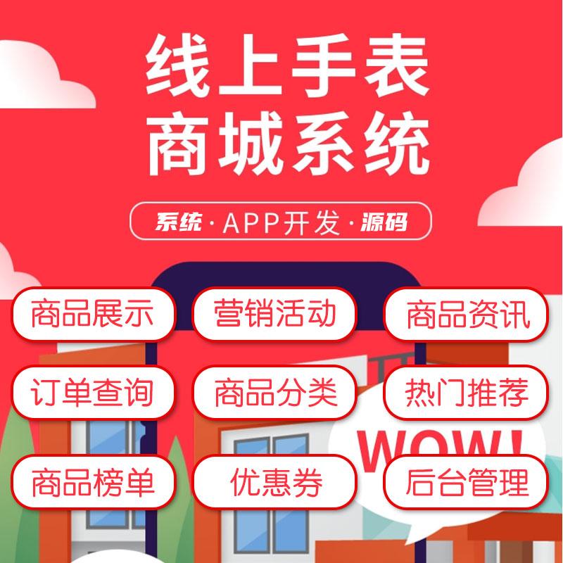 APP开发/线上手表商城APP系统源码/商品展示/营销活动/商品资讯