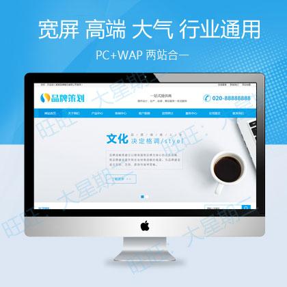 营销型蓝色大气高端企业网站模板织梦 响应式公司源码带后台html5