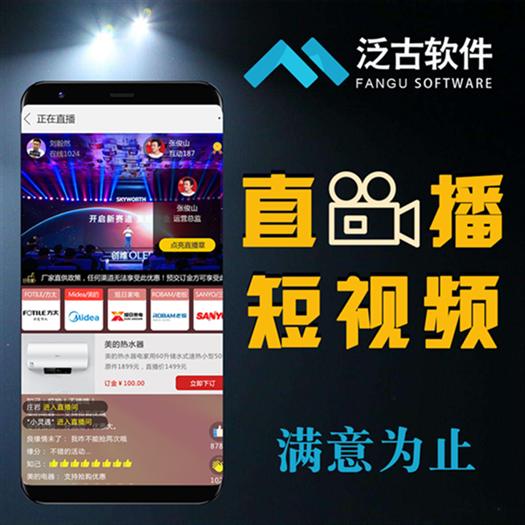 直播app软件开发秀场电商卖货短视频一对一交友平台系统搭建源码