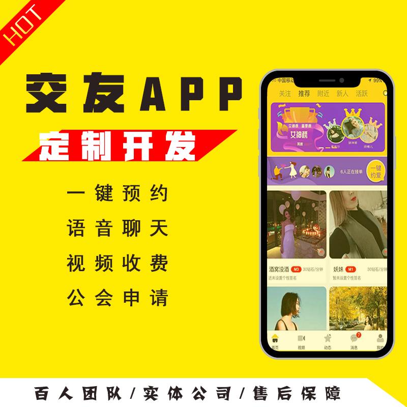 交友APP约会投票语音视频同城相亲附近人社交系统源码搭建出售