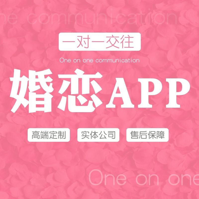 婚恋交友app开发源码社交群聊同城一对一相亲交友约会聊天系统