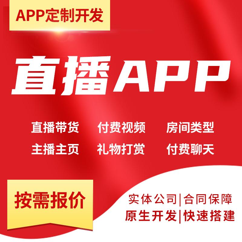 热销直播短视频带货app软件开发定制作语音聊天交友系统源码搭建