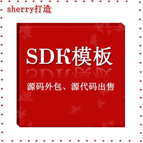 【店铺装修】sdk源码外包,sdk模板源代码出售