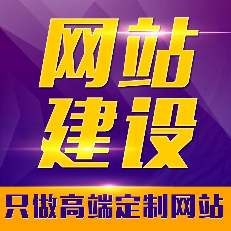 上海网站建设制作 企业公司做网站APP开发定制微信商城源码系统