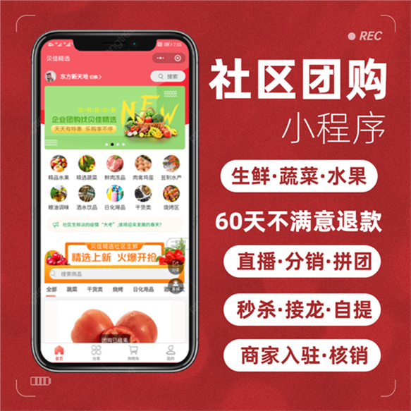 社区团购小程序商城系统源码拼分销接龙直播兴盛优选生鲜蔬菜水果