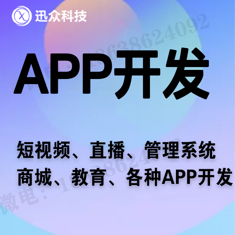 手机app开发定制直播商城同城淘宝客外卖点餐软件系统源码搭建