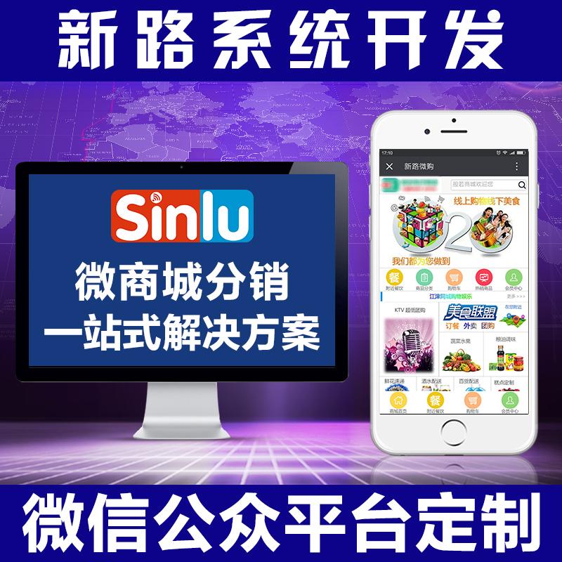 微信小程序公众号商城开发微商城分销微网站装修设计