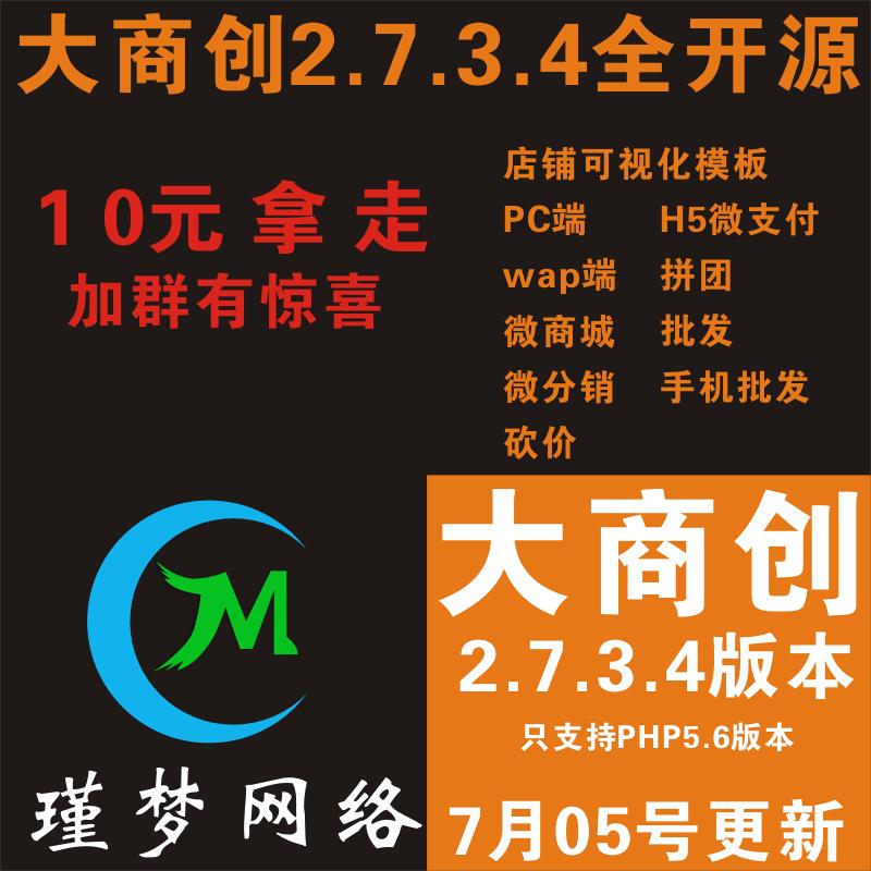 大商创X/大商创2.0+微商城分销+拼团+IM+供应链+小程序+社区团购