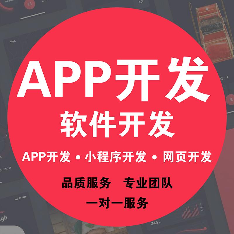 小程序H5公众号app开发直播商城分销点餐外卖跑腿生鲜定制作设计