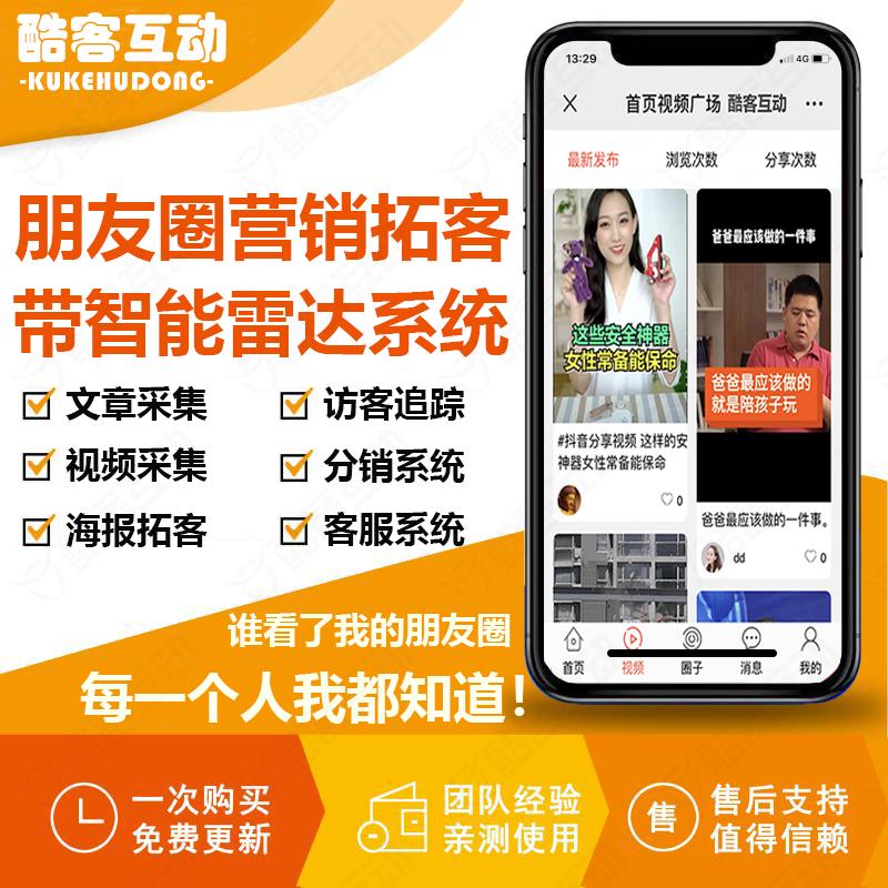 微信朋友圈营销推广吸粉系统文章采集获客软件短视频营销拓客源码