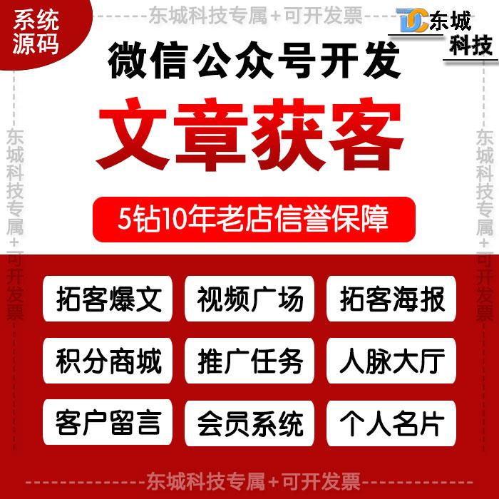 微信公众号开发/文章获客系统源码/拓客爆文/视频广场/拓客海报