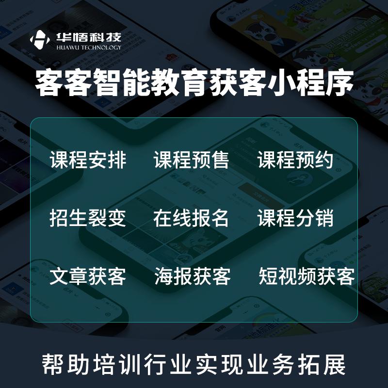 在线教育培训网校课程直播平台营销获客拓客智能名片小程序源码