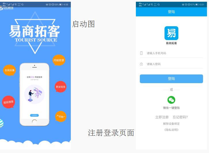 易商拓客app营销后台管理系统会员推广分销源码二次定制开发