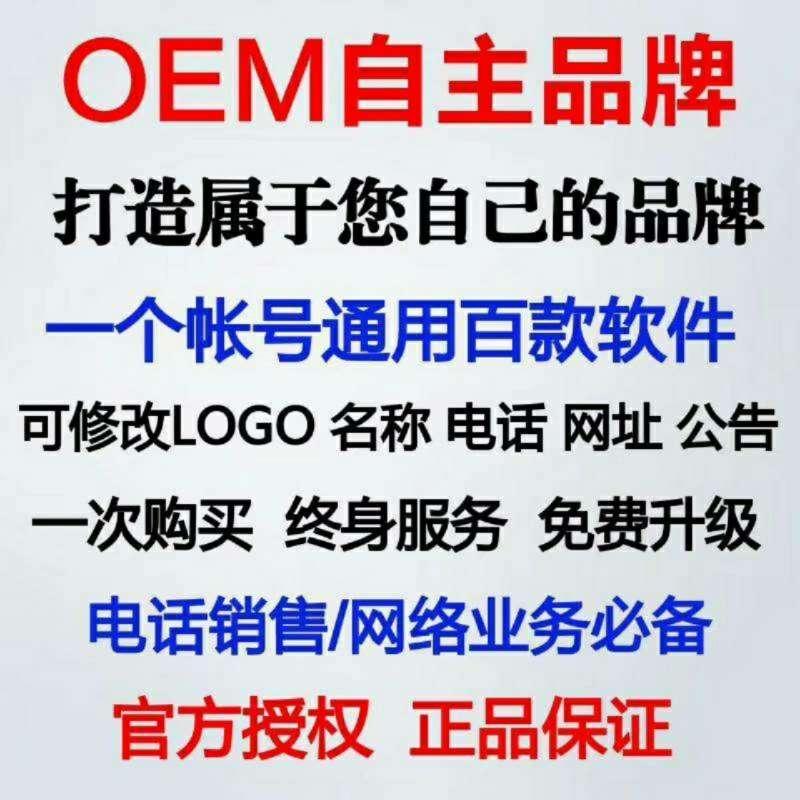 2020新版大数据营销盒子拓客OEM定制搜索营销笔记本系统源码开发