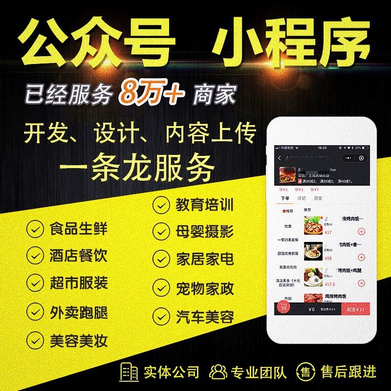 微信小程序开发定制搭建源码团购接龙互联网h5大礼包粉丝拓客分销