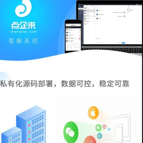 点企来最新版全开源2020多商户永久在线客服系统聊天网站源码微信软件公众号小程序