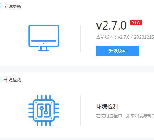 微擎商业版系统V2.7.0全开源版纯净框架