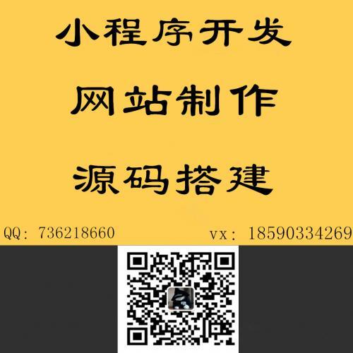 PHP二次开发支付系统网站修复搭建维护第四方源码出售可对接免签约程序