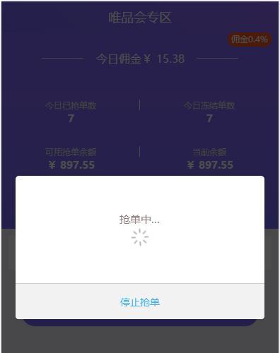 2020淘宝京东唯商品会自动抢单系统源码 支持三级代理 Thinkphp内核抢单网站源码