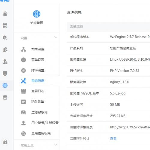 商业版V2.5.7完整安装包(微擎纯净框架,无任何限制)有演示