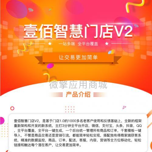 壹佰智慧门店V2更新至v1.0.89附微信公众号/H5/微信小程序/企业微信等48插件