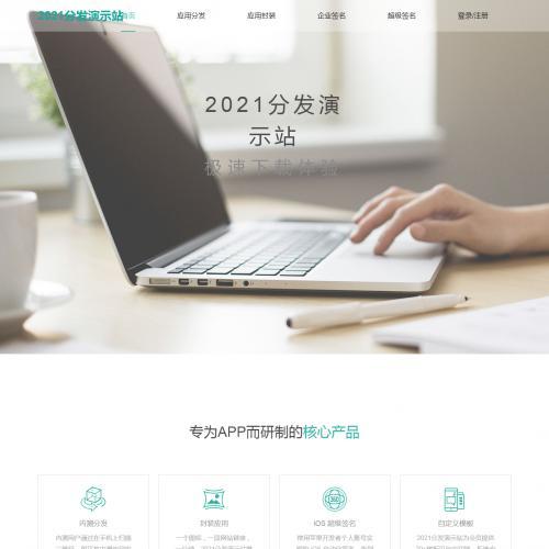 2021新款APP分发平台源码
