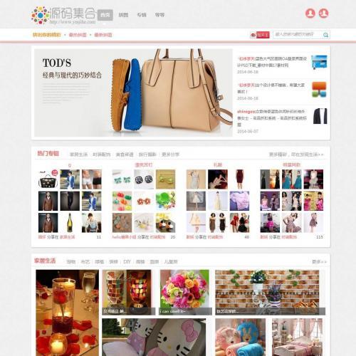 拼图秀基础版,适用于淘宝客,图片站,产品展示等网站系统