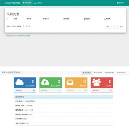 【亲测】彩虹外链网盘V5.1版网站源码 全新界面 支持图片违规检测