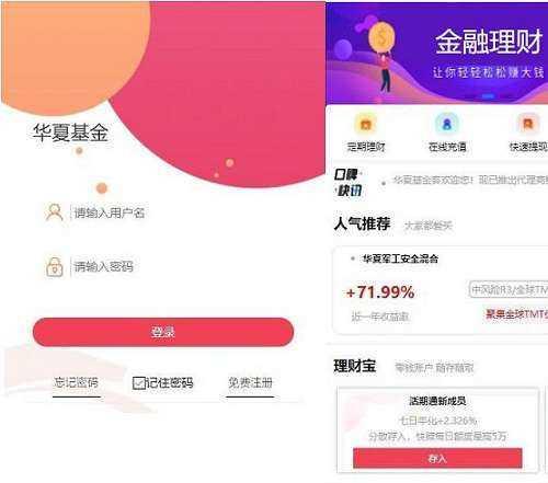 全新二开 华夏基金投资理财源码基金理财程序