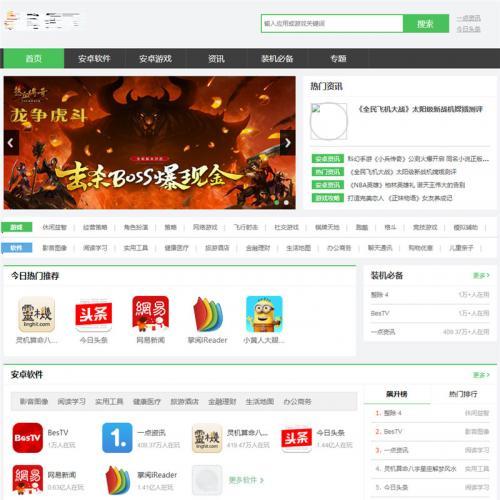 PHP游戏应用市场APP软件下载平台网站源码+手机版