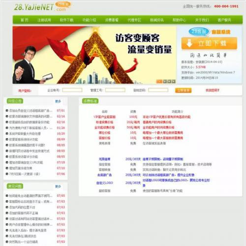 新仿53客服网站在线客服系统仿28在线客服系统商业版源码 php+mysql版 前后台完整