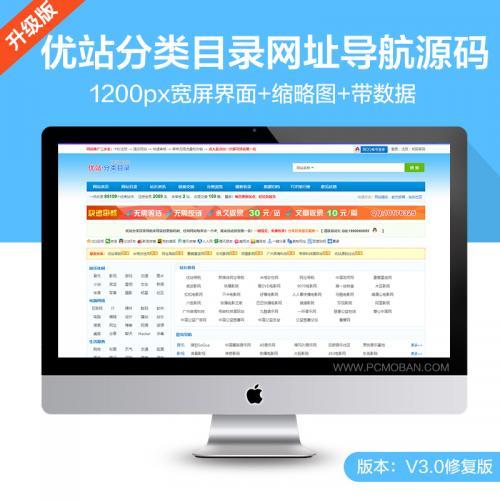 35dir分类目录源码完整版网站排行榜优站网址导航程序收录带数据