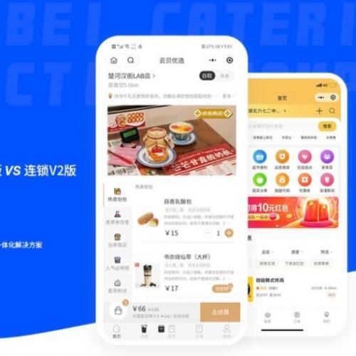 云贝外卖餐饮020系统 1.8.5【修复前端】带商家端 版本绝对真实亲测无错