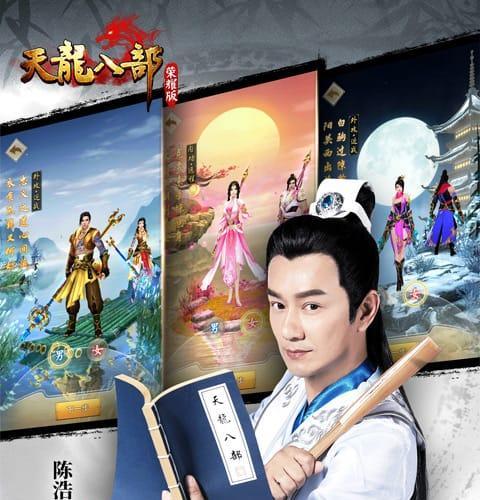 H5手游【天龙八部荣耀版】VM一键端+GM后台+视频教程