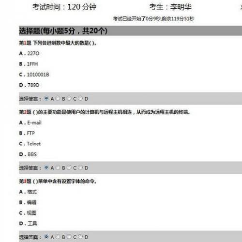学校学生老师在线考试系统java版完整源码