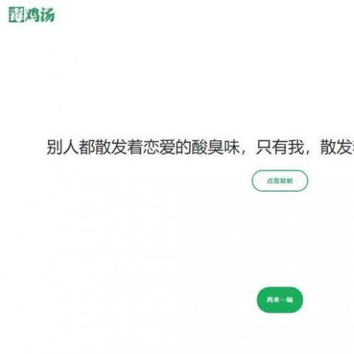 【语录网站源码】心灵毒鸡汤舔狗社会语录3合1源码