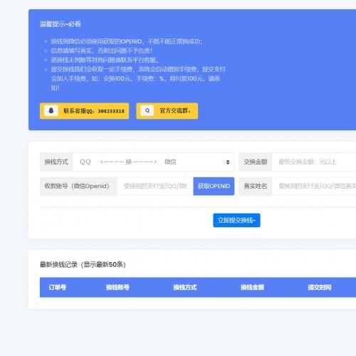 【支付系统】XBU微信/支付宝在线换钱平台系统源码
