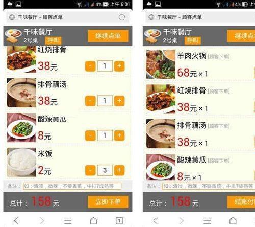 金微智能点餐支付管理系统 v6.0.0