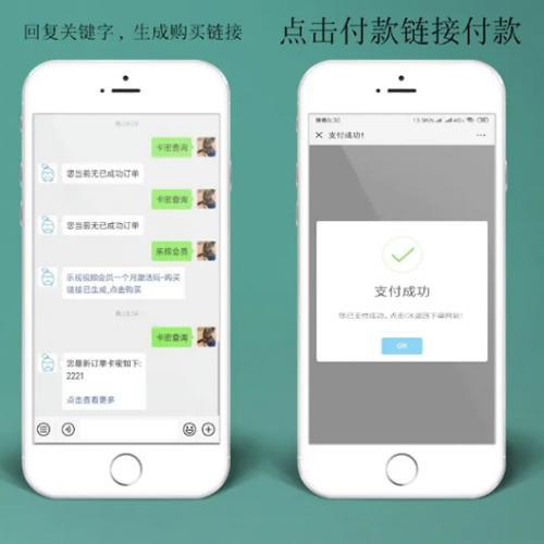 柒微自动发卡系统 对接微信公众号(个人订阅号也可以),实现快速购买,快速查询卡密,更加方便快捷