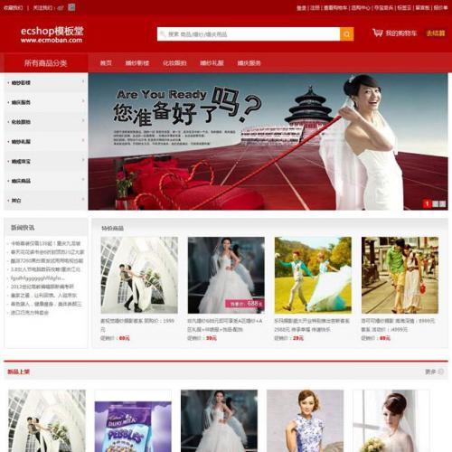 红色风格婚纱摄影婚庆公司商城网站源码 ecshop模板 GBK+UTF8版本