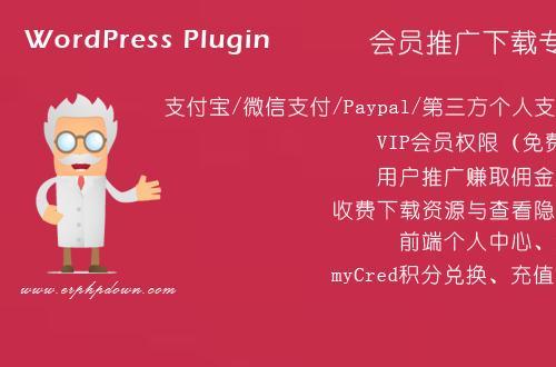WordPress VIP收费下载插件Erphpdown v11.8最新版