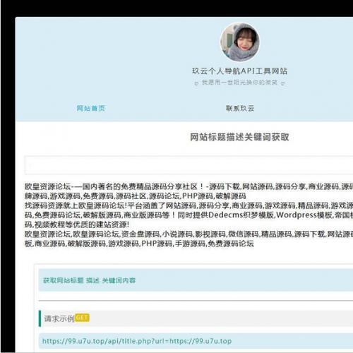 个人官网导航主页API网站源码