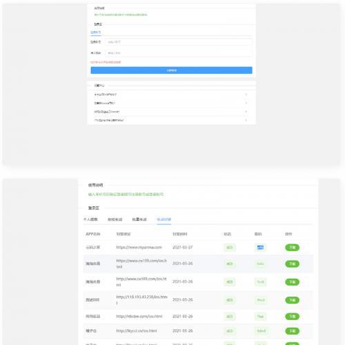 安卓苹果APP打包分发源码 非常好用的一款打包免签分发平台+搭建说明