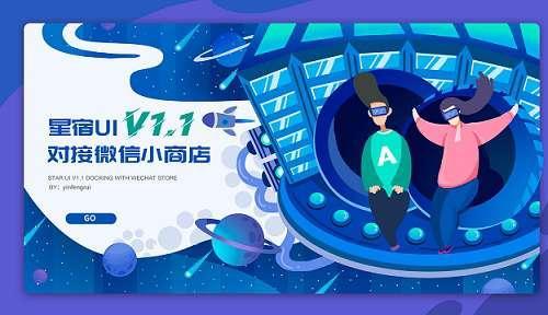 星宿UI V1.1 小商店购买 激励视频资源下载wordpress小程序前端