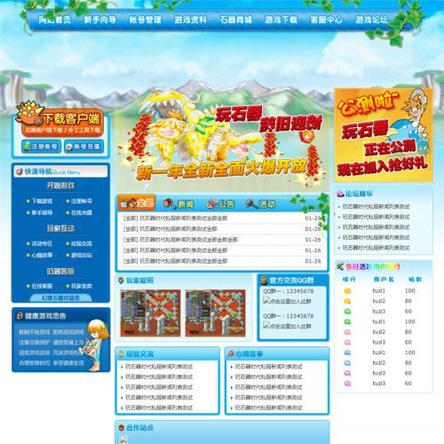 多套精美的石器时代游戏官方网页源码 游戏官网页面源码