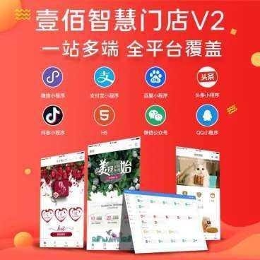 壹佰智慧门店v2,1.1.23全开源
