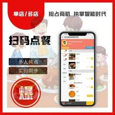 云好客扫码点餐运营版4.7.0